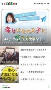 朝日LINEニュース