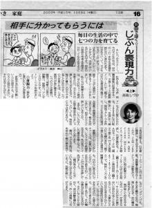 2003_1009_mainichi