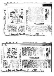 2004_0406_20150329_sankei
